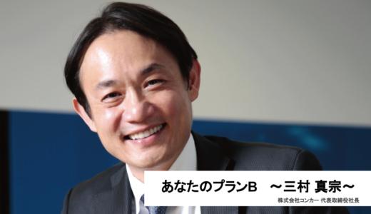 【あなたのプランB】1. 株式会社コンカー代表取締役社長:三村真宗