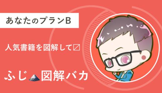 【あなたのプランB】11. ふじ【図解バカ】