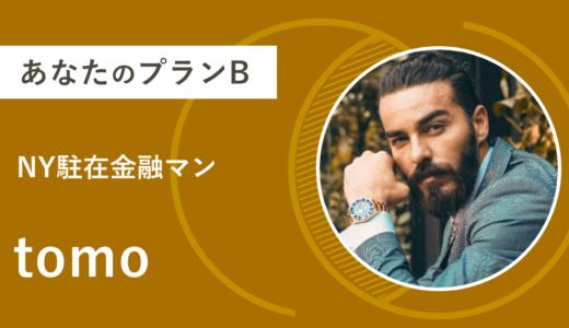 【あなたのプランB】9. tomo