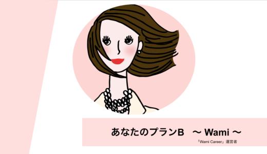 【あなたのプランB】3. Wami