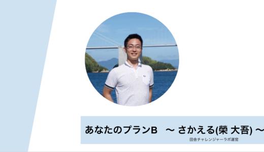 【あなたのプランB】4. さかえる【榮 大吾】