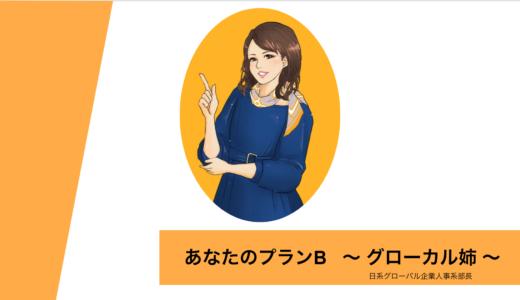 【あなたのプランB】6. グローカル姉