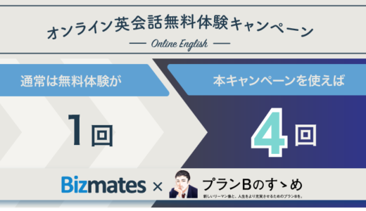 【プランBのすゝめ限定】オンライン英会話「ビズメイツ」の無料体験が4回になるキャンペーン実施中!