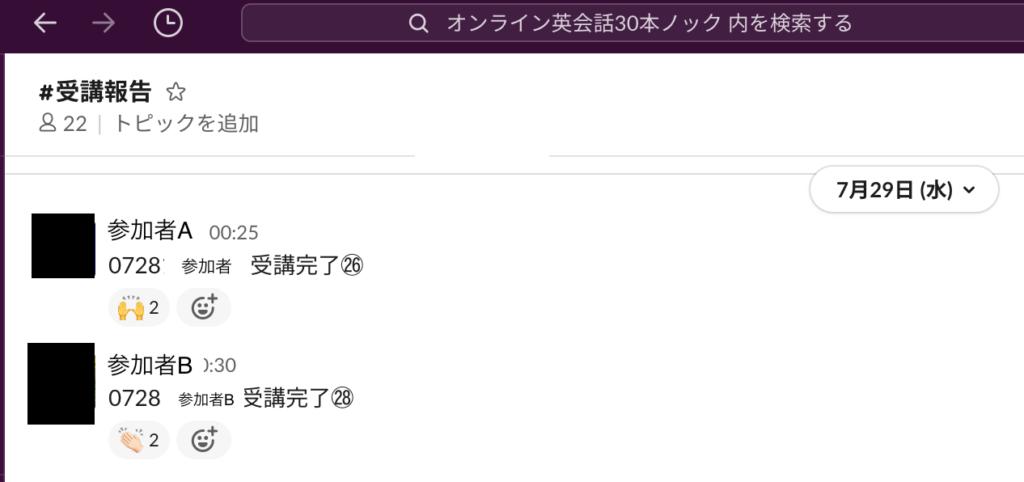 オンライン英会話用Slack