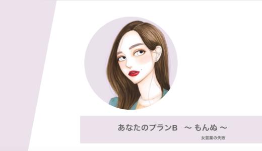 【あなたのプランB】15. もんぬ