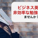 ビジネス英語で非効率な勉強をしてないか