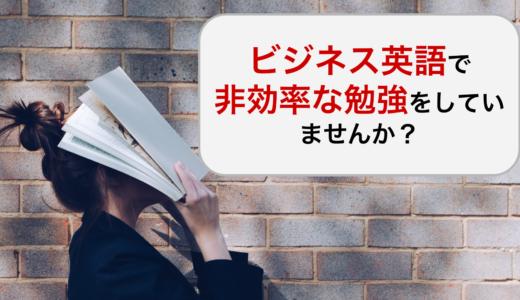 ビジネス英語はこう学べ!初心者におすすめの勉強法!