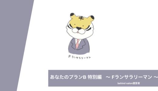 【あなたのプランB】新入社員編:Fラン卒サラリーマン