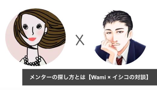 メンターの探し方とは【Wami × イシコの対談】