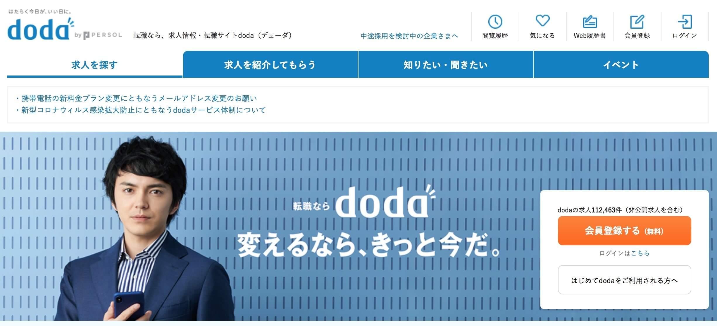 dodaの公式サイトキャプチャ