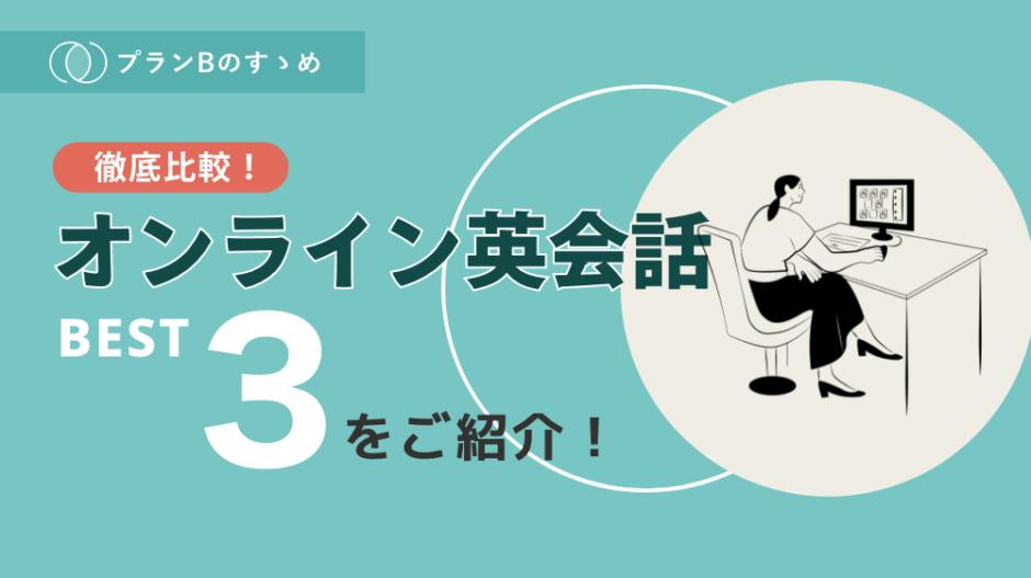 オンライン英会話BEST3をご紹介