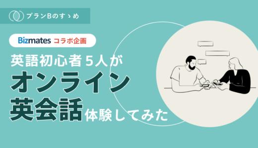 【ビズメイツコラボ企画】英語初心者5人がオンライン英会話を体験してみた!