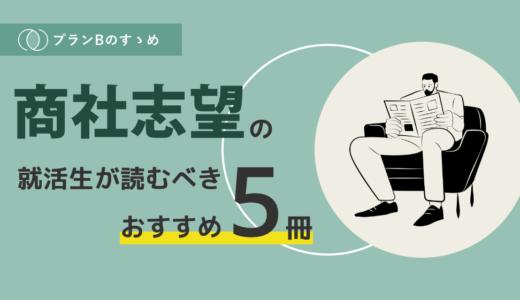 商社志望の就活生が読むべき5冊【2021年度版】