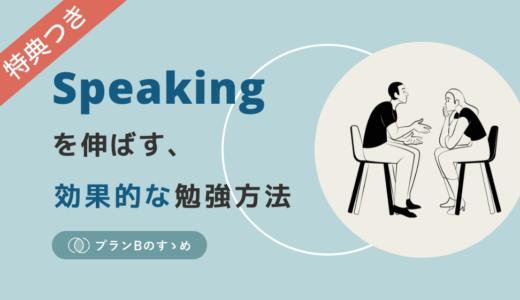 【英語学習】スピーキングを伸ばす効果的な勉強方法 *特典あり