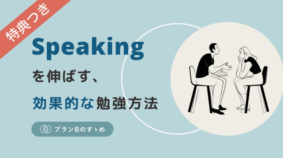 Speakingを伸ばす、効果的な勉強方法