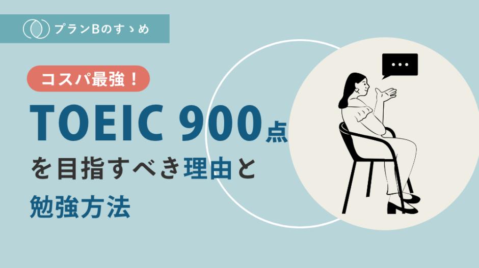 TOEIC900点を目指すべき理由と勉強方法